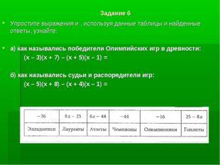 Задание 6 Упростите выражения и , используя данные таблицы и найденные ответы