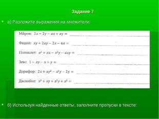 Задание 7 а) Разложите выражения на множители: б) Используя найденные ответы,