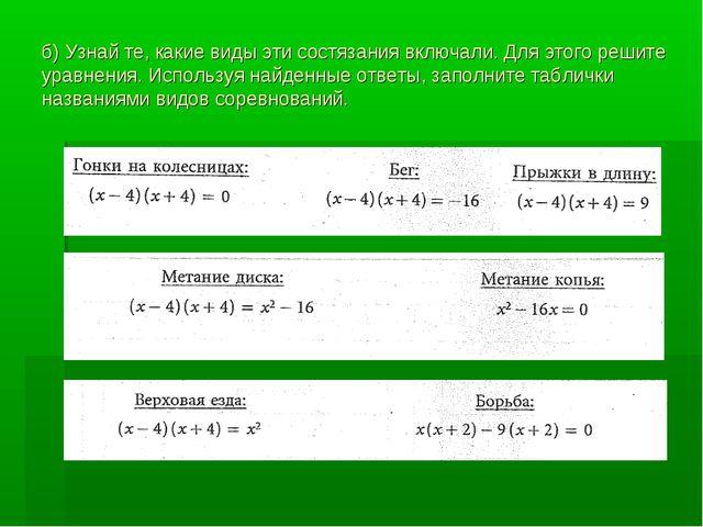 б) Узнай те, какие виды эти состязания включали. Для этого решите уравнения....