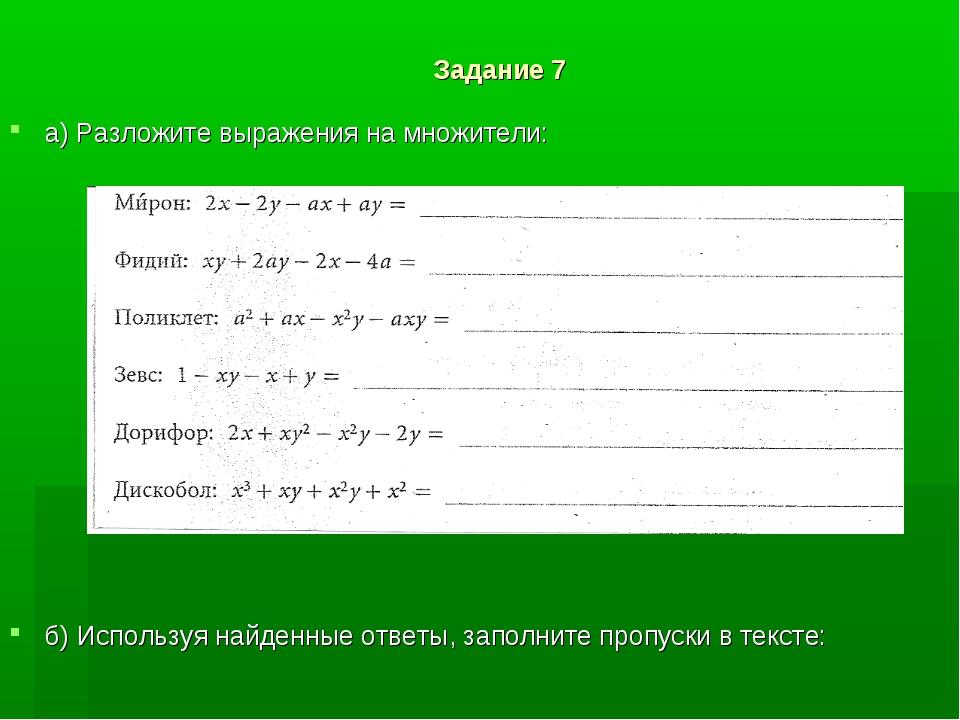 Задание 7 а) Разложите выражения на множители: б) Используя найденные ответы,...