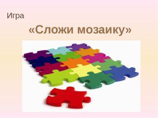 Игра «Сложи мозаику»
