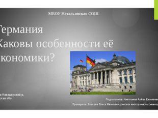 Германия Каковы особенности её экономики? Подготовила: Николаева Алёна Евгень