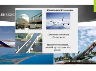 Авиакосмическая промышленность Авиакосмическая промышленность Германии не зан