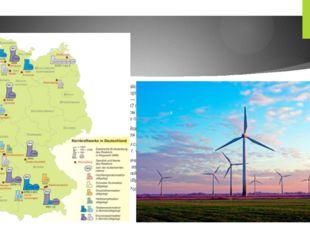 Энергетика Федеративная Республика Германия, наряду с крупнейшими развитыми е