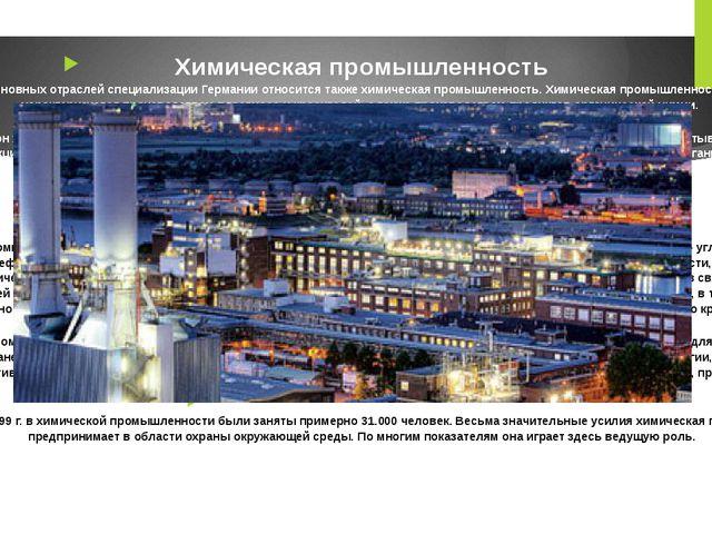 Химическая промышленность К числу основных отраслей специализации Германии о...