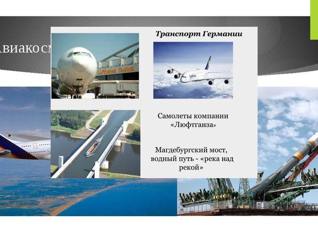Авиакосмическая промышленность Авиакосмическая промышленность Германии не зан...