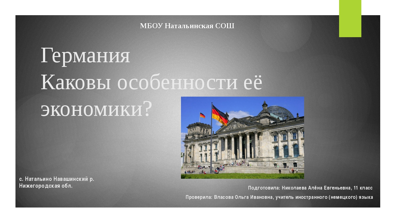 Германия Каковы особенности её экономики? Подготовила: Николаева Алёна Евгень...