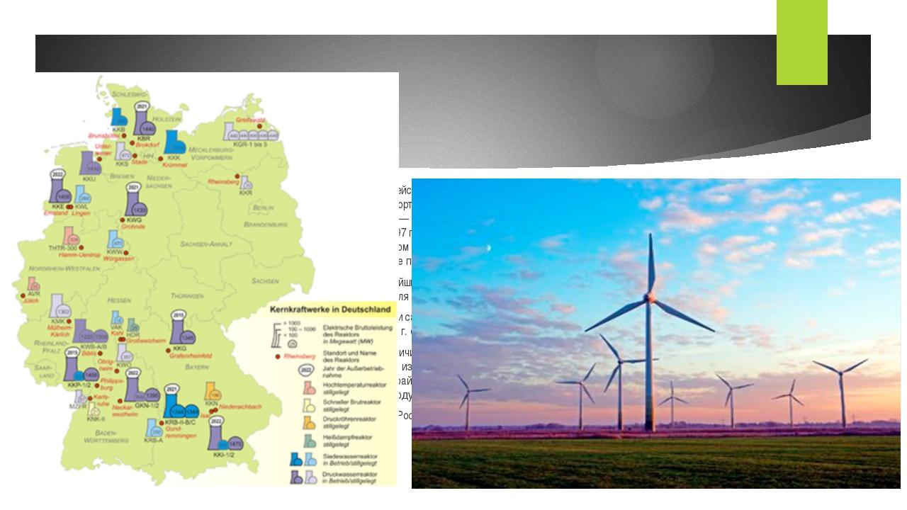 Энергетика Федеративная Республика Германия, наряду с крупнейшими развитыми е...