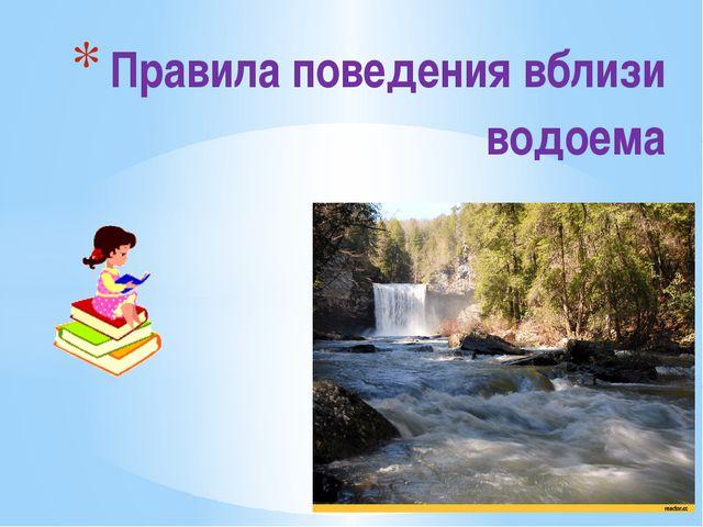 Правила поведения вблизи водоема Апарин Иван 1-2 класс