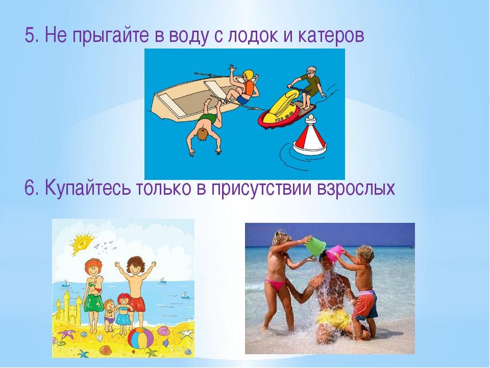 5. Не прыгайте в воду с лодок и катеров 6. Купайтесь только в присутствии взр...