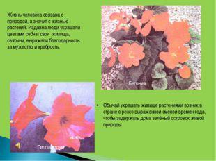 Жизнь человека связана с природой, а значит с жизнью растений. Издавна люди у
