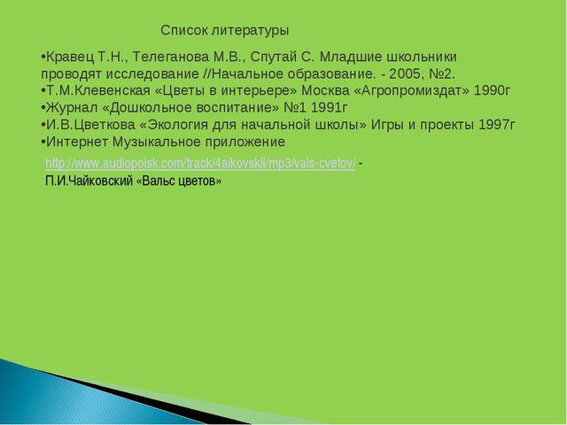 Список литературы Кравец Т.Н., Телеганова М.В., Спутай С. Младшие школьники п...