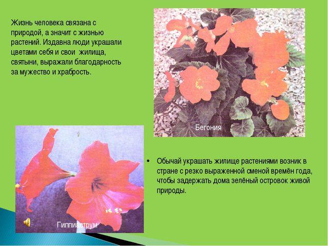 Жизнь человека связана с природой, а значит с жизнью растений. Издавна люди у...