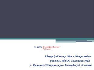 Повторение. Входной экспресс-контроль по курсу «География России» в 10 классе