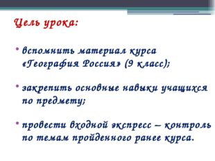 Цель урока: вспомнить материал курса «География Россия» (9 класс); закрепить