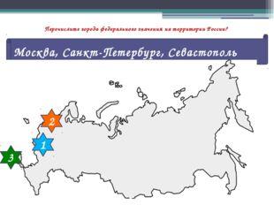 Перечислите города федерального значения на территории России? Москва, Санкт-