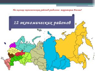 На сколько экономических районов разделена территория России? 12 экономически