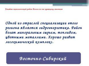 Узнайте экономический район России по его краткому описанию Одной из отраслей