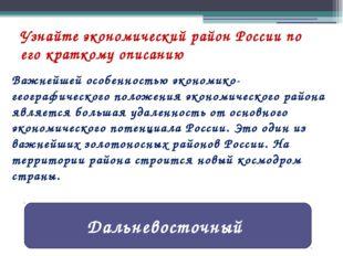 Узнайте экономический район России по его краткому описанию Важнейшей особенн