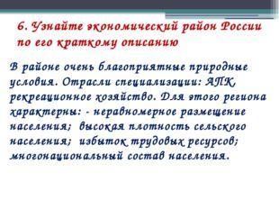 6. Узнайте экономический район России по его краткому описанию В районе очень