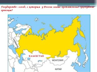 Государство –сосед, с которым у России самые протяженные сухопутные границы?