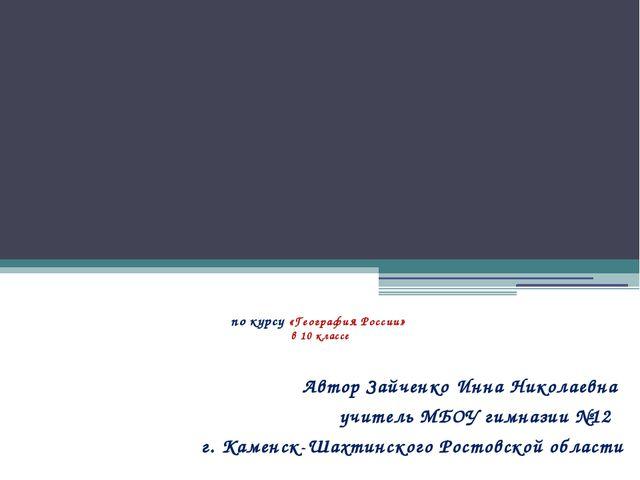 Повторение. Входной экспресс-контроль по курсу «География России» в 10 классе...