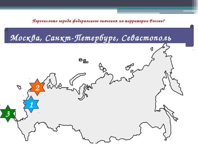 Перечислите города федерального значения на территории России? Москва, Санкт-...