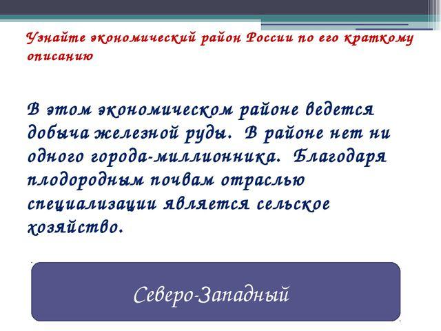 Узнайте экономический район России по его краткому описанию В этом экономичес...