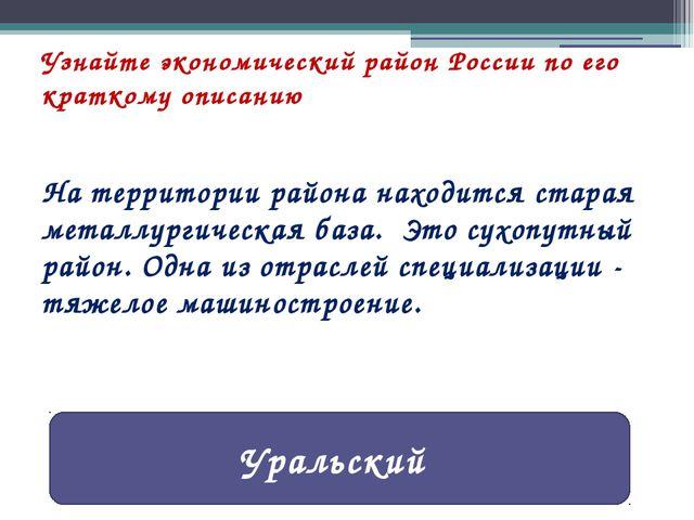 Узнайте экономический район России по его краткому описанию На территории рай...