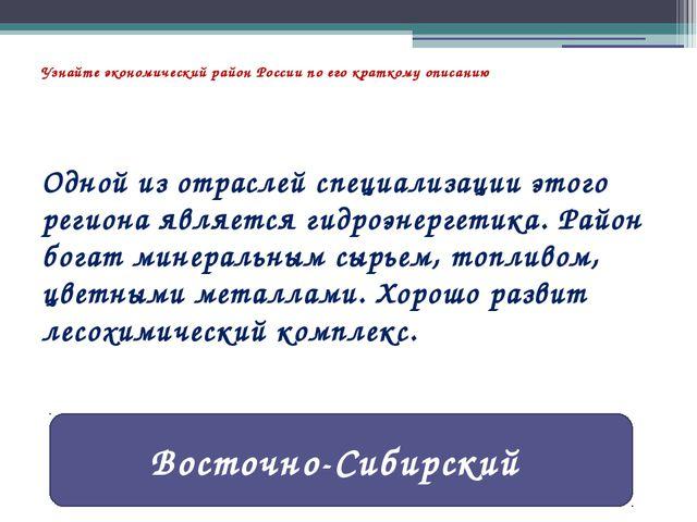 Узнайте экономический район России по его краткому описанию Одной из отраслей...