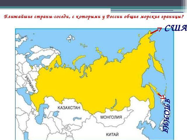 Ближайшие страны-соседи, с которыми у России общие морские границы? США ЯПОНИЯ