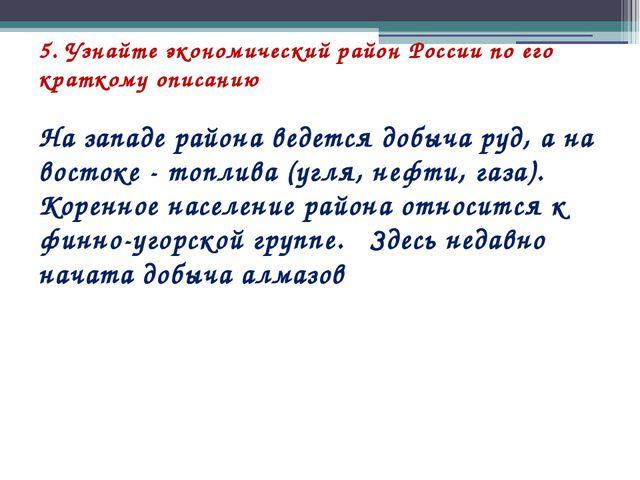 5. Узнайте экономический район России по его краткому описанию На западе райо...