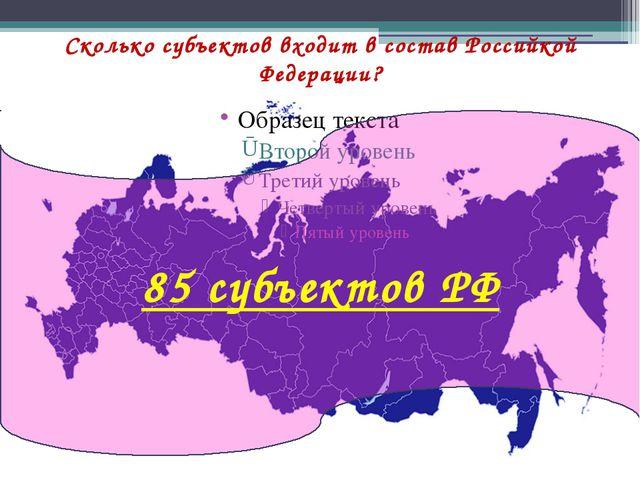 Сколько субъектов входит в состав Российкой Федерации? 85 субъектов РФ