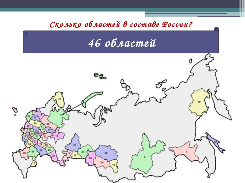 Сколько областей в составе России? 46 областей