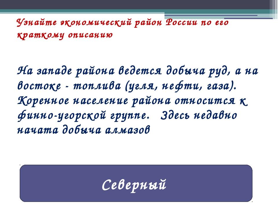 Узнайте экономический район России по его краткому описанию На западе района...