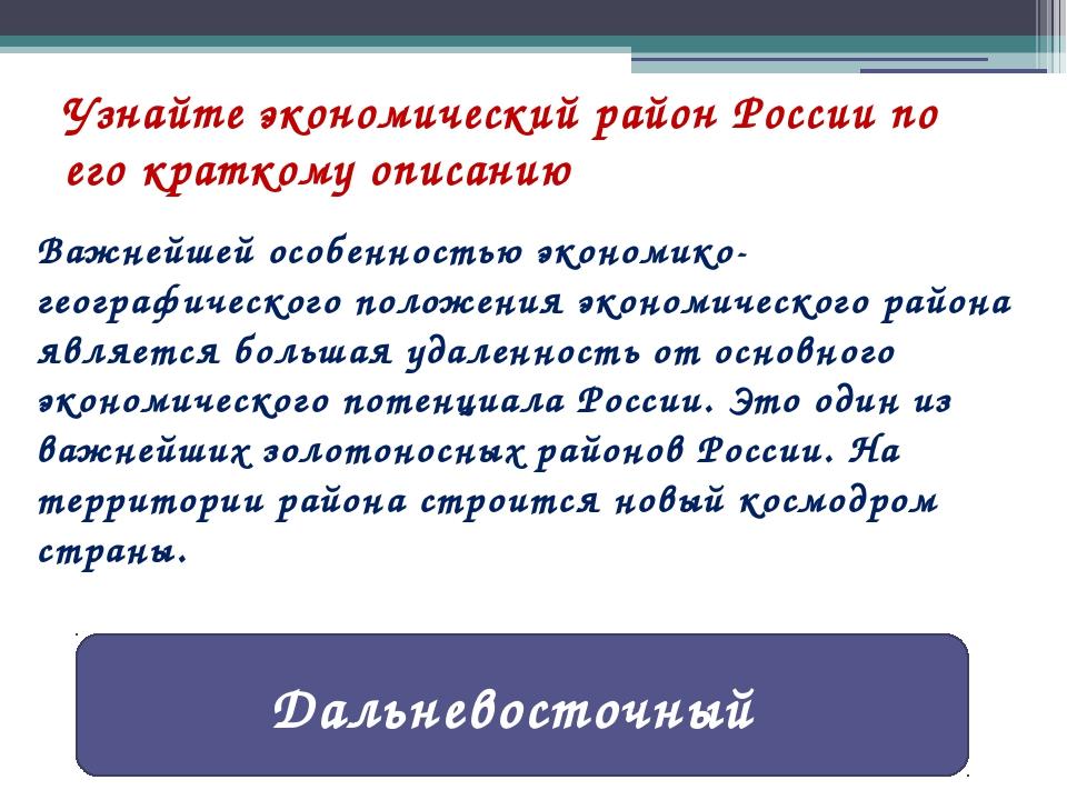 Узнайте экономический район России по его краткому описанию Важнейшей особенн...