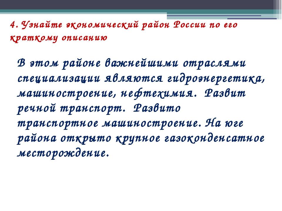 4. Узнайте экономический район России по его краткому описанию В этом районе...