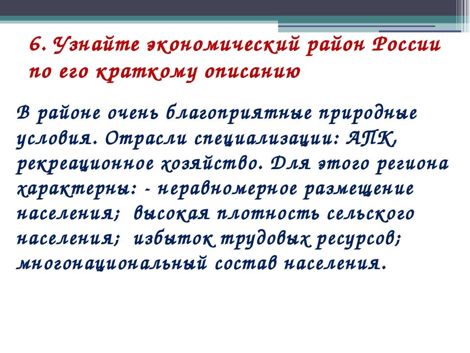 6. Узнайте экономический район России по его краткому описанию В районе очень...