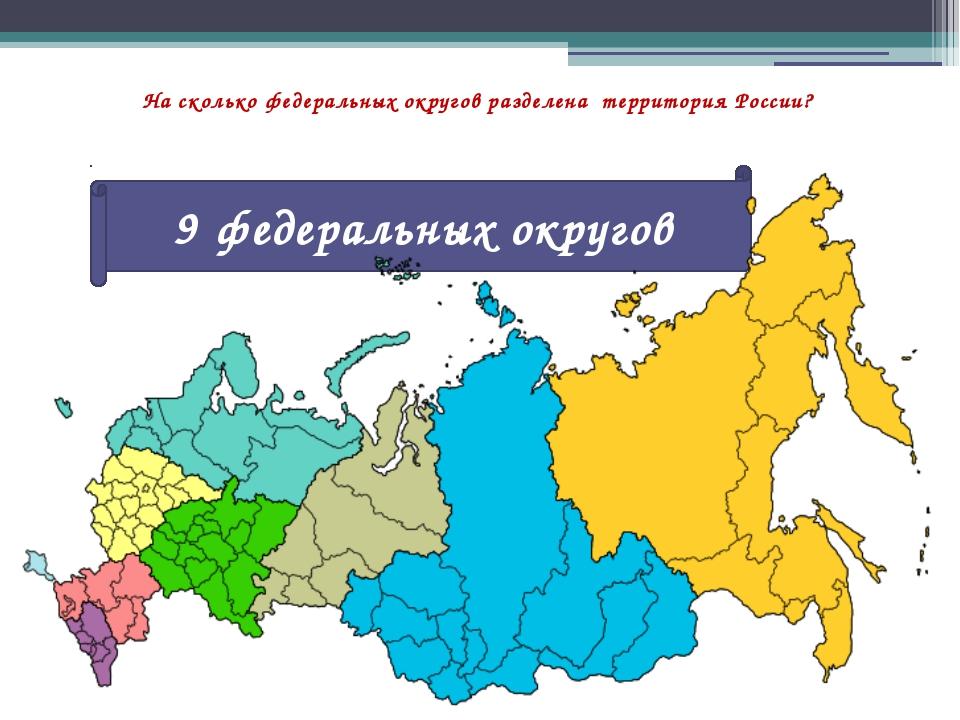 На сколько федеральных округов разделена территория России? 9 федеральных окр...