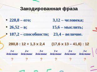 228,8 – его; 3,12 – человека; 26,52 – в; 15,6 – мыслить; 187,2 – способности;