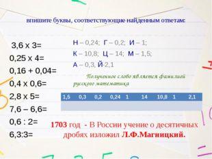 впишите буквы, соответствующие найденным ответам: 3,6 х 3= 0,25 х 4= 0,16 + 0