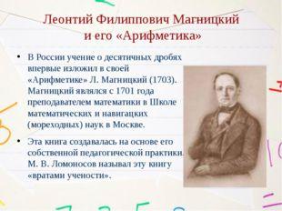 Леонтий Филиппович Магницкий и его «Арифметика» В России учение о десятичных