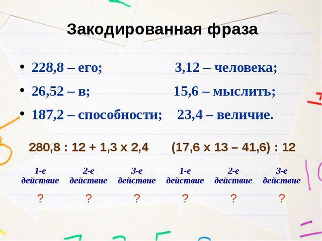 228,8 – его; 3,12 – человека; 26,52 – в; 15,6 – мыслить; 187,2 – способности;...