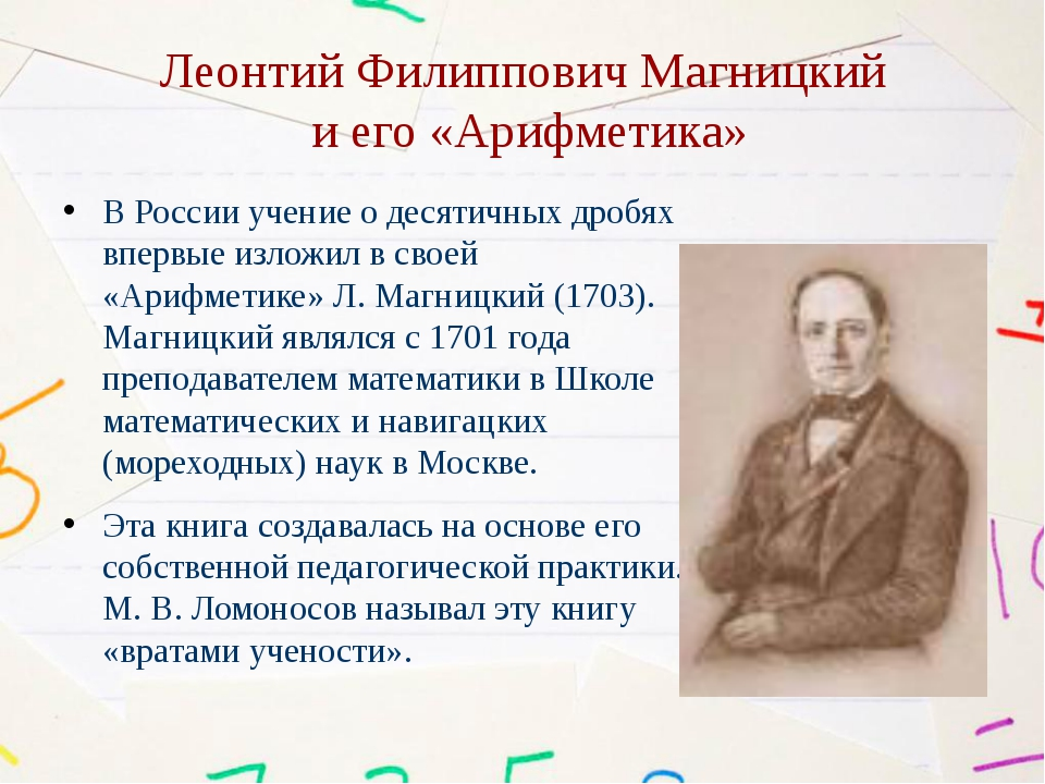 Леонтий Филиппович Магницкий и его «Арифметика» В России учение о десятичных...