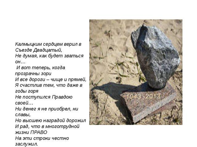 Калмыцким сердцем верил в Съезде Двадцатый, Не думая, как будет зваться он… ...