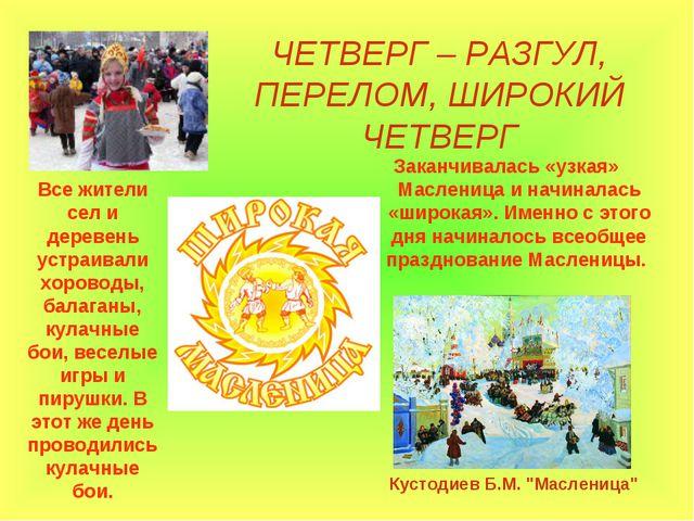 ЧЕТВЕРГ – РАЗГУЛ, ПЕРЕЛОМ, ШИРОКИЙ ЧЕТВЕРГ Заканчивалась «узкая» Масленица и...