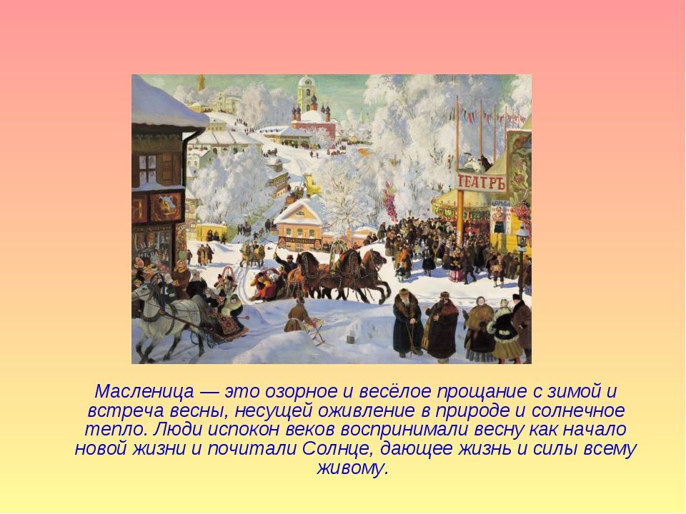 Масленица — это озорное и весёлое прощание с зимой и встреча весны, несущей...