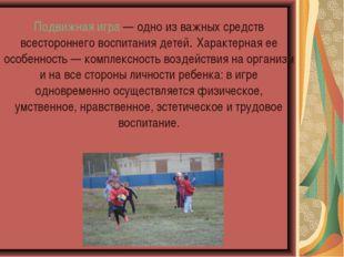 Подвижная игра — одно из важных средств всестороннего воспитания детей. Хара