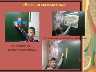 «Веселая математика» Эти волшебные геометрические фигуры. Путешествие на числ