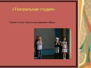 «Театральная студия» Сказка «Слон Хортон высиживает яйцо»